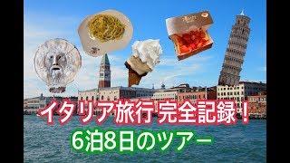 海外旅行 ローマ『イタリア旅行 完全記録!観光場所も食べ物も全てご紹介!6泊8日のツアー』などなど