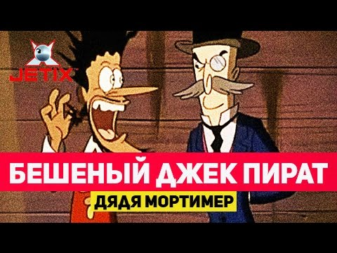 Кадр из мультфильма «Бешеный Джек Пират. 10 серия, часть 2. Дядя Мортимер»