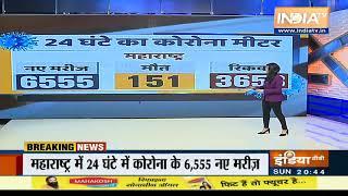 महाराष्ट्र में आज मिले 6555 कोरोना पॉजिटिव, 151 मरीजों की हुई मौत | IndiaTV - INDIATV