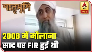 ASI registered a case against Maulana Saad in 2008 | Matrabhoomi - ABPNEWSTV