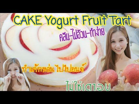 Cake-Yogurt-Fruit-Cake-ขนมคล