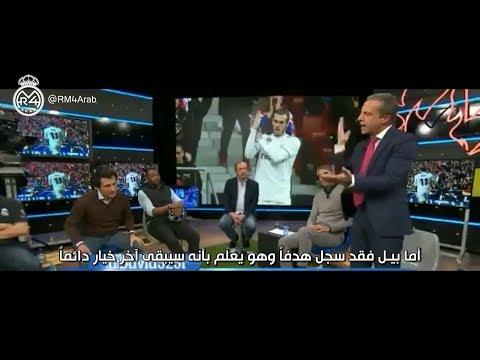محاولة كريستوبال سوريا لشرح احتفالية بيـل المثيرة للجدل.. هل كان سولاري هو المقصود؟