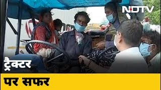 Coronavirus Lockdown: Pathankot से Chhatarpur तक ट्रैक्टर पर सफर - NDTVINDIA