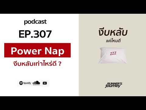 podcast-ep-307-power-nap-งีบหล