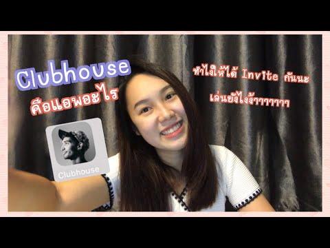Clubhouse-คือแอพอะไร--ดังมาจาก