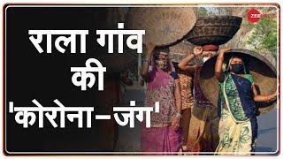 Madhya Pradesh: Rala Village की Coronavirus के खिलाफ 'जंग' की Ground Report   COVID-19   Hindi News - ZEENEWS