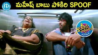 Mahesh Babu Pokiri Lift Scene Spoof   Allari Naresh   Aha Naa Pellanta Movie Scenes   Brahmanandam - IDREAMMOVIES