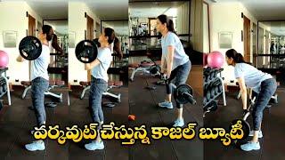 Actress Kajal Agarwal GYM Workouts Video | వర్కవుట్ చేస్తున్న కాజల్  బ్యూటీ | IG Telugu - IGTELUGU