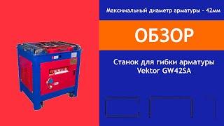 Станок для гибки арматуры Vektor GW42SA с доводчиком
