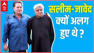 Know why is Salman Khan coming up with Salim Javed's story - ABPNEWSTV
