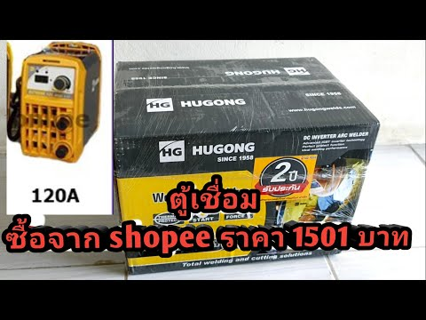 แกะกล่อง-ตู้เชื่อม-HUGONG-120A