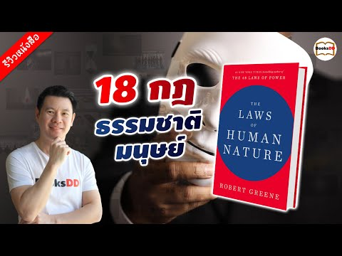 รีวิวหนังสือ-The-Laws-of-Human