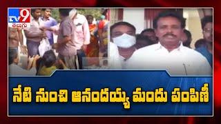 నేటి నుంచి ఆనందయ్య మందు పంపిణీ - TV9 - TV9