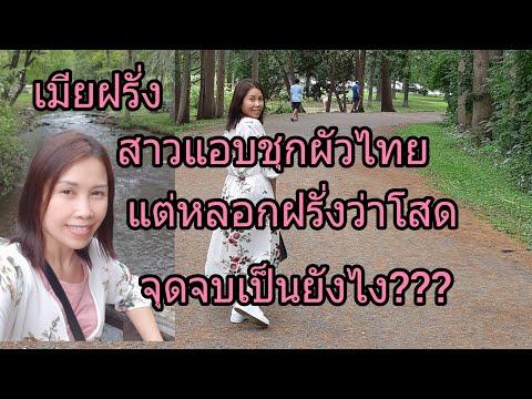 เมียฝรั่งแอบชุกผัวไทยแต่หลอกฝร