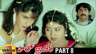 Hello Brother Telugu Full Movie HD | Nagarjuna | Ramya Krishna | Soundarya | Part 8 | Mango Videos - MANGOVIDEOS