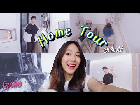 Ep.80-Home-tour-เปิดบ้านสาวไทย