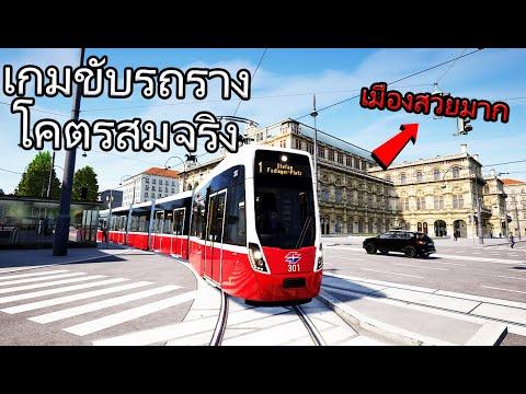 TramSim---ขับรถรางโคตรสมจริง-เ