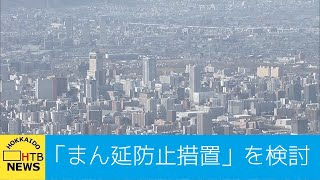 Sapporo downsizes working occasion as virus circumstances rise