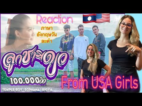 Reaction-from-USA-Girls🇺🇸ລູກຊາ
