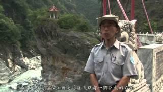 [行動解說員]太魯閣國家公園-慈母橋