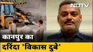 देश प्रदेश: Kanpur Police हत्याकांड मामले में पोस्टमार्टम रिपोर्ट से कई नए खुलासे - NDTVINDIA