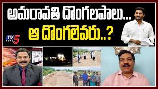 Political Analyst Sriram Comments on YS Jagan Govt    Thugs Destroy Amaravati Capital Roads   TV5 - TV5NEWSSPECIAL