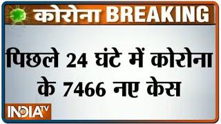 24 घंटे में सामने आए कोराना के सबसे ज्यादा 7,466 नए मामले; तेजी से बढ़ रहा मौत का आंकड़ा - INDIATV