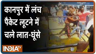 Kanpur में श्रमिक स्पेशल ट्रेन के यात्रियों का हंगामा, फूड पैकेट को लेकर धक्का-मुक्की - INDIATV