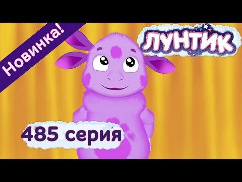 Кадр из мультфильма «Лунтик : 485 серия · Юбилей»