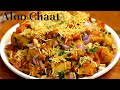 Aloo Chaat Recipe , टेस्टी चटपटे आलू चाट जिसे देखकर मूहँ में पानी आ जाए , Chatpata Aloo Chaat ,