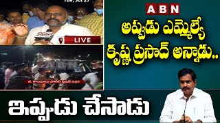 TDP Uma Attack Update :అప్పుడు ఎమ్మెల్యే కృష్ణ ప్రసాద్ అన్నాడు..ఇప్పుడు చేసాడు :Locals | ABN Telugu - ABNTELUGUTV