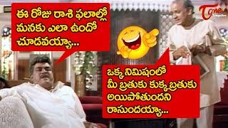 Brahmanandam Comedy Scenes | Telugu Movie Comedy Scenes Back To Back | NavvulaTV - NAVVULATV