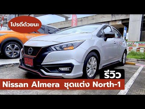 EP2-Nissan-Almera-รุ่น-VL-กับช