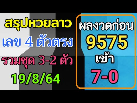 สรุปวิเคราะห์เลขหวยลาว-19/8/25