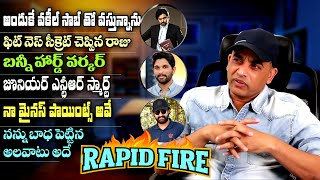 Rapid Fire With Dil Raju | Dil Raju Exclusive Interview | #DilRaju | IndiaGlitz Telugu - IGTELUGU