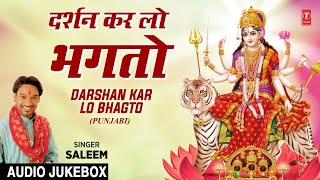 Darshan Kar Lo Bhagto I SALEEM I Punjabi Devi Bhajans I Full Audio Songs Jukebox - TSERIESBHAKTI