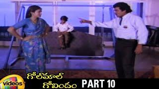 Golmal Govindham Telugu Full Movie HD | Rajendra Prasad | Anusha | Sudhakar | Part 10 | Mango Videos - MANGOVIDEOS