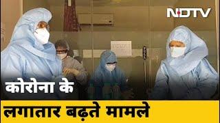 Covid- 19 News: भारत में 5 दिन में बढ़े Corona के 1 लाख मामले - NDTVINDIA
