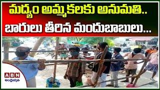 Green Signal For Liquor Sales In Puducherry || ABN Telugu - ABNTELUGUTV