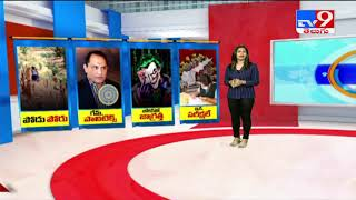 TV9 Telugu News Agenda || Local to Global - TV9 - TV9