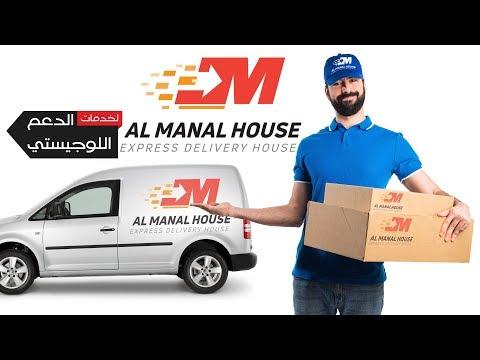 Al Manal House بيت المنال