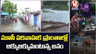 Public Questions TS Govt Negligence, Public In Panic with Heavy Inflow of Musi River   V6 News - V6NEWSTELUGU
