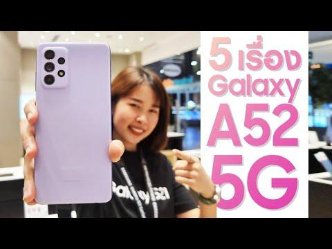 5-เรื่อง-Galaxy-A52-5G-สายทำคอ
