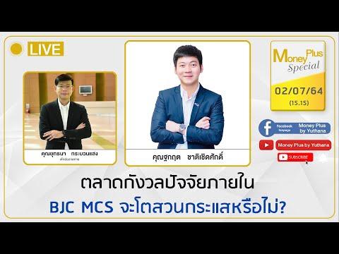 ตลาดกังวลปัจจัยภายใน--BJC-MCS-