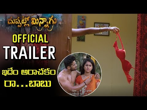Duppatlo Minnagu Movie Official Trailer | Tollywood Latest Movie Trailers 2019 | Tollywood Nagar
