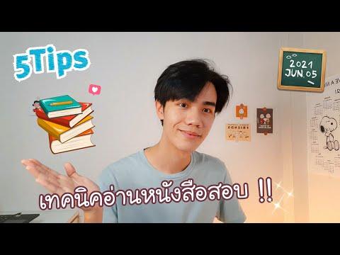 5-Tips-อ่านหนังสือสอบ(จำแม่น)-