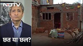 मकान के दावे भी हैं, इश्तिहार भी हैं   Prime Time - NDTVINDIA