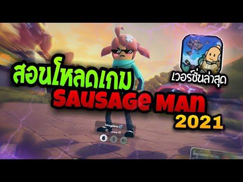 สอนโหลดเกม-Sausage-Man-(เวอร์ช