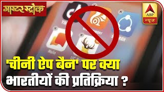 How India reacted to ban on 59 Chinese apps | Master Stroke (30.06.2020) - ABPNEWSTV