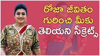 roja selvamani unknown facts | roja selamani | Producer Prasanna Kumar | TFPC - TFPC